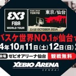 2014 FIBA 3x3 World Tour Final