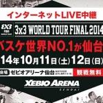 2014 FIBA 3x3 World Tour Final Schedule