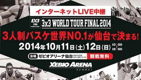 2014 FIBA 3x3 World Tour Final Schedule